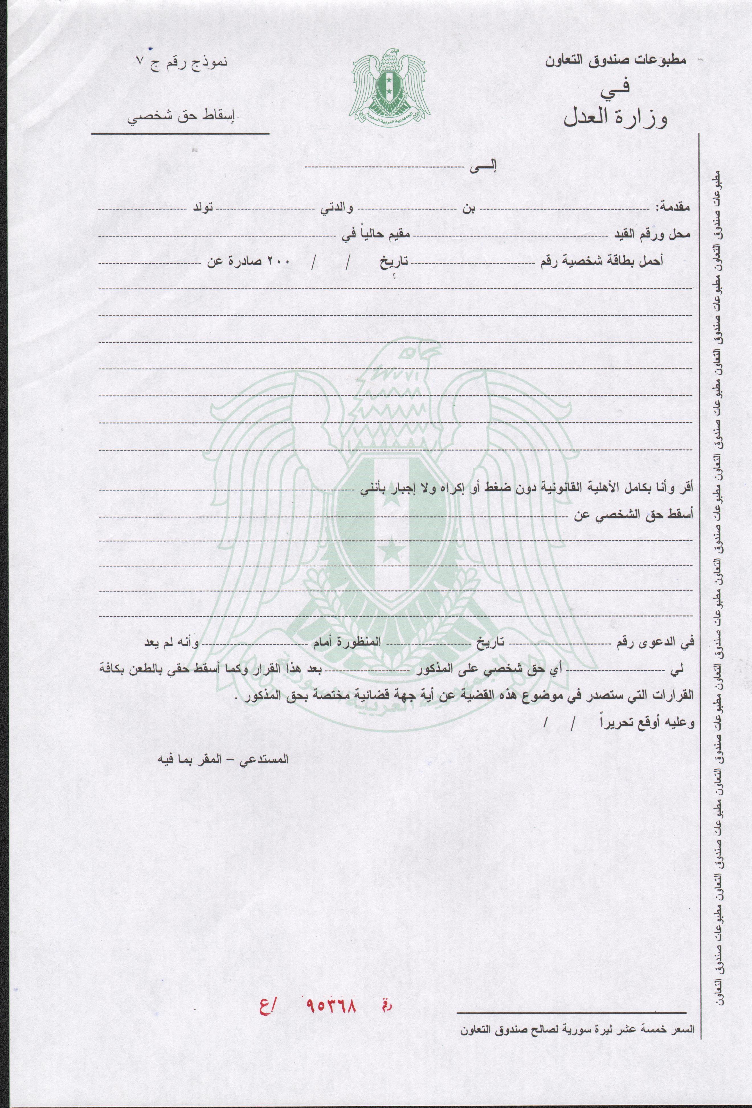 القنصلية الفخرية للجمهورية العربية السورية في مونتريال