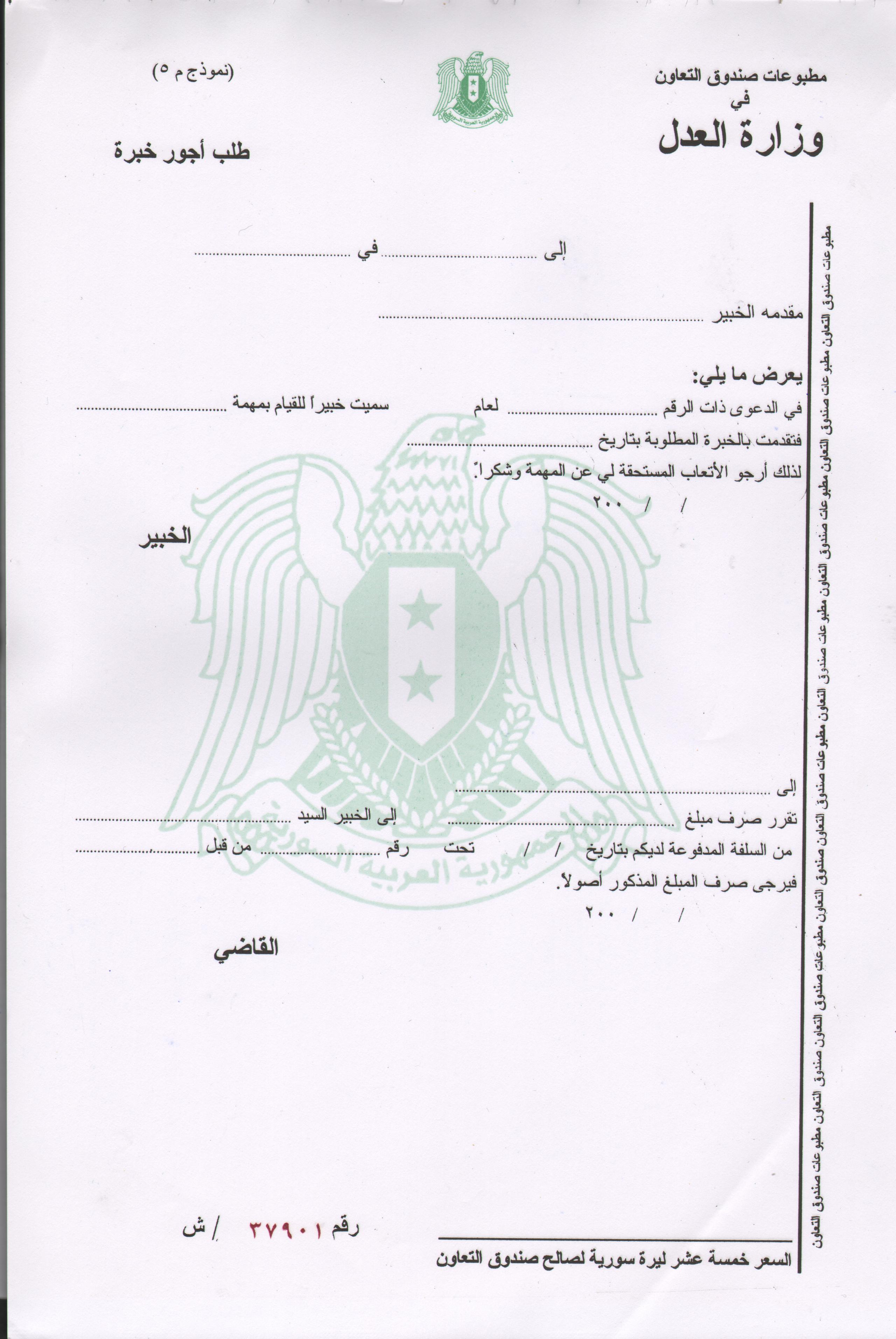 نموذج سند لامر السعودية