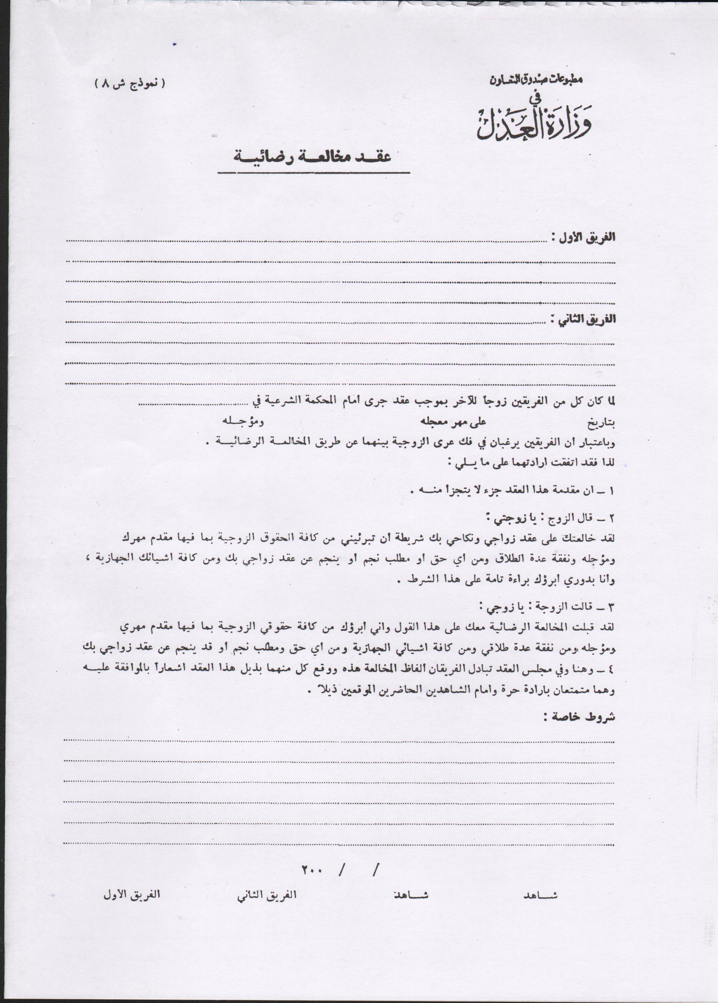 الگو نمد ملوان عقد ايجار اردني