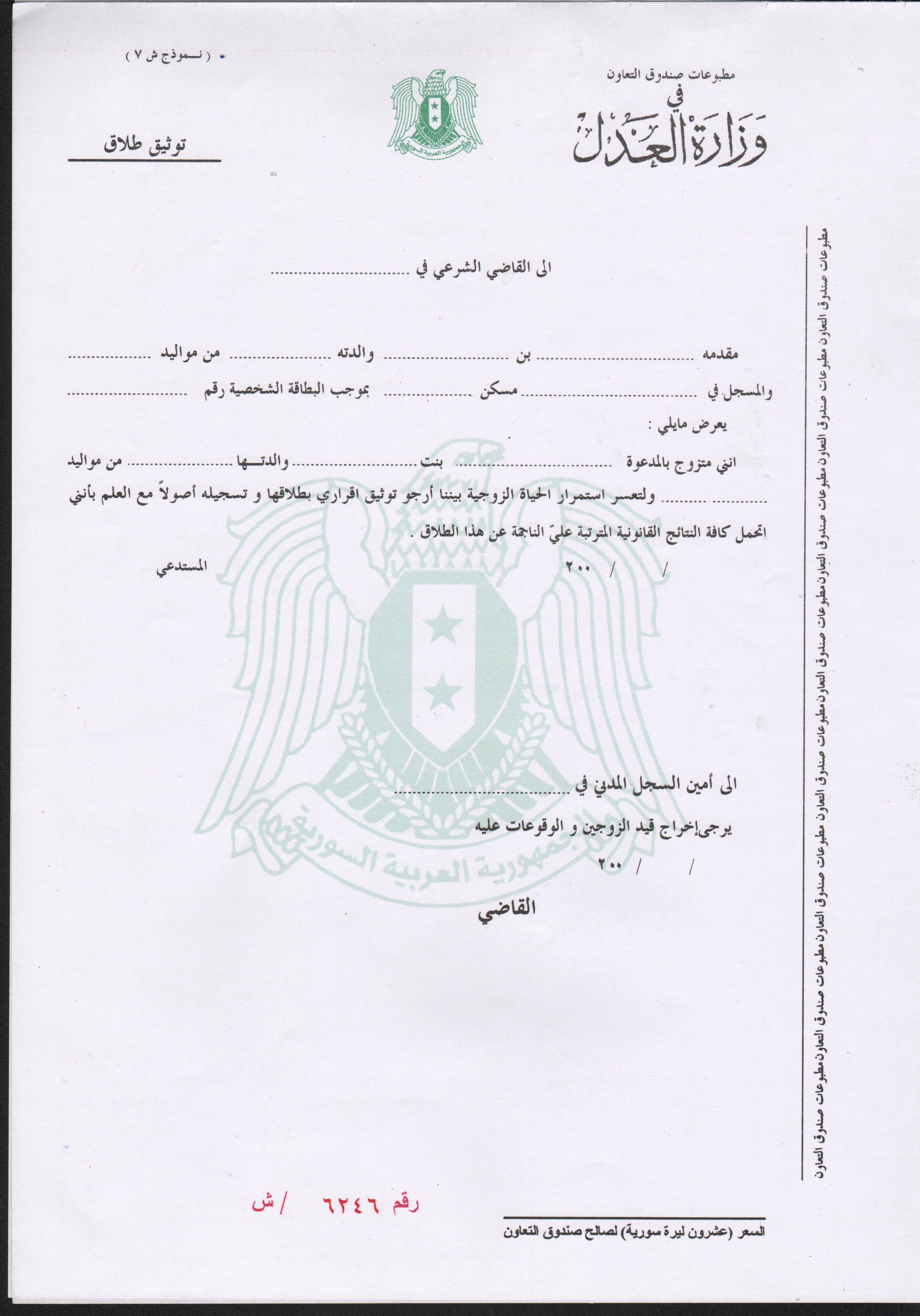 موقع وزارة الخارجية والمغتربين الجمهورية العربية السورية