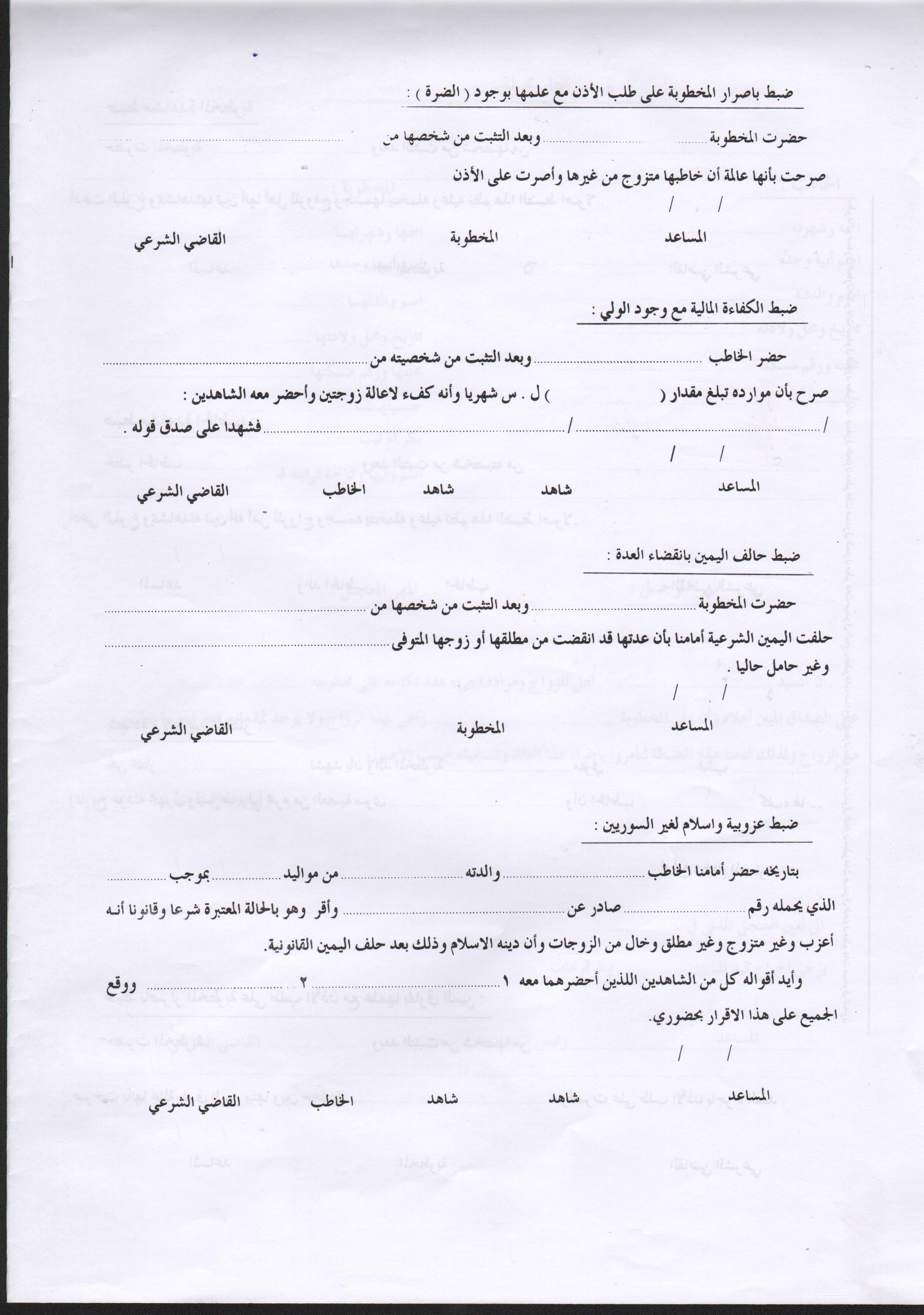 وثيقة عقد زواج عرفى pdf